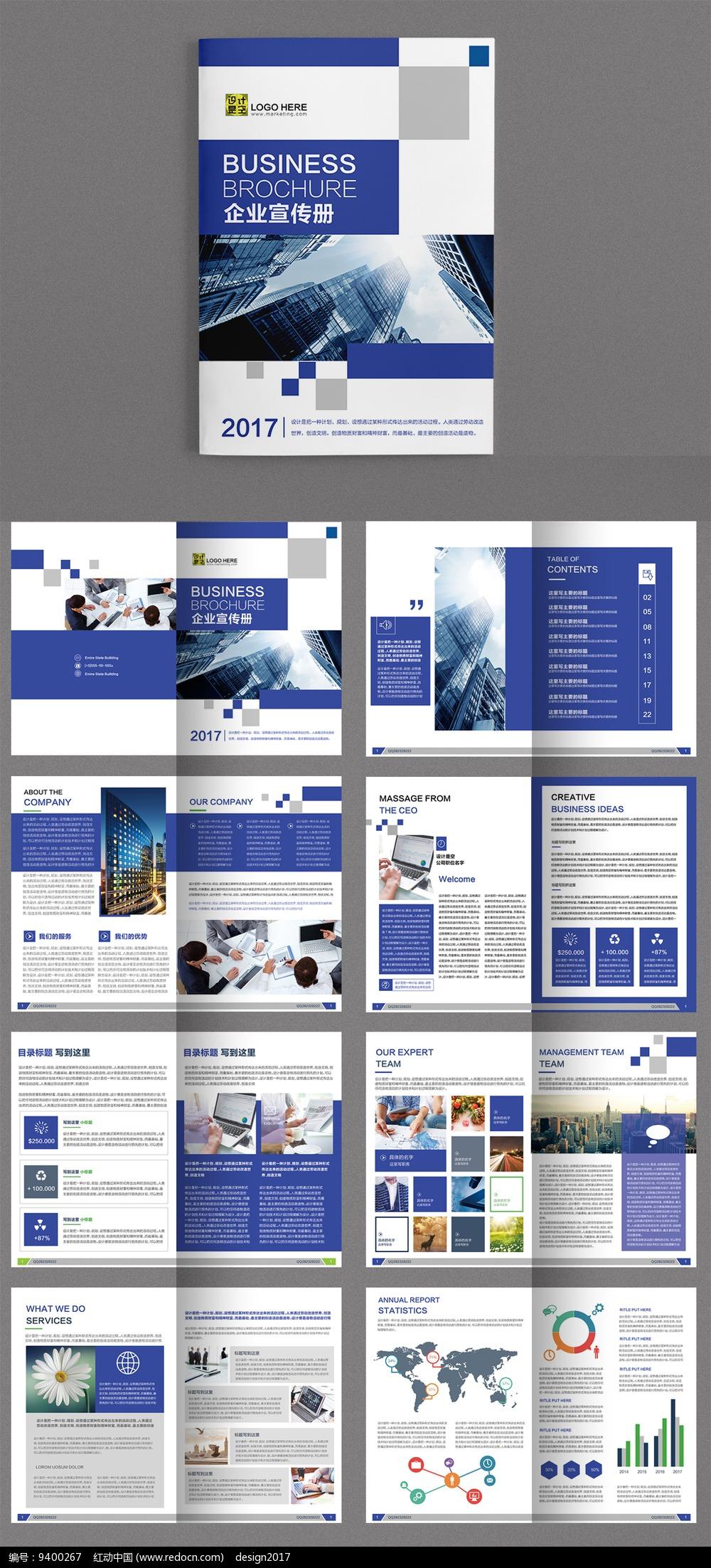 简约蓝色商务企业宣传画册设计整套素材图片