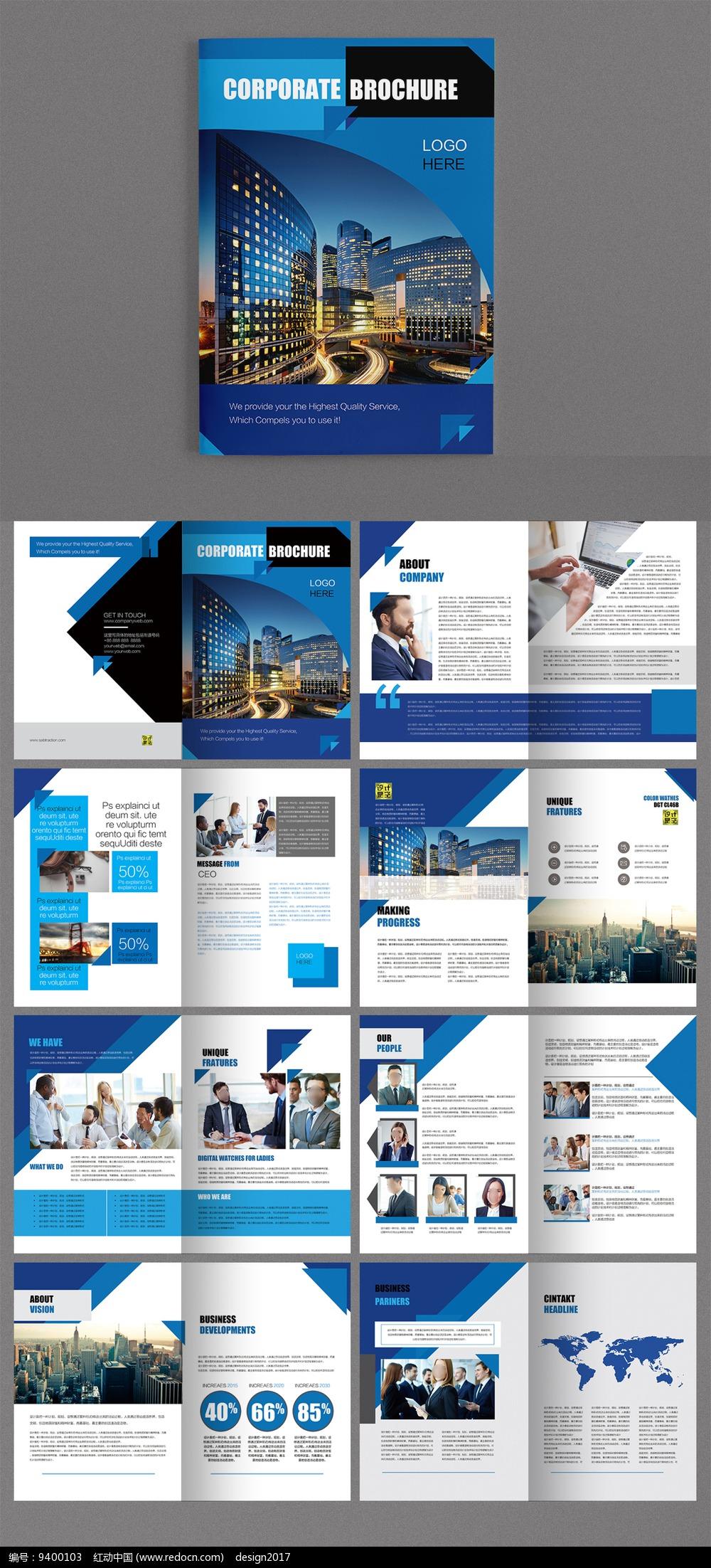 简约蓝色英文版都市商务企业宣传画册设计整套素材图片