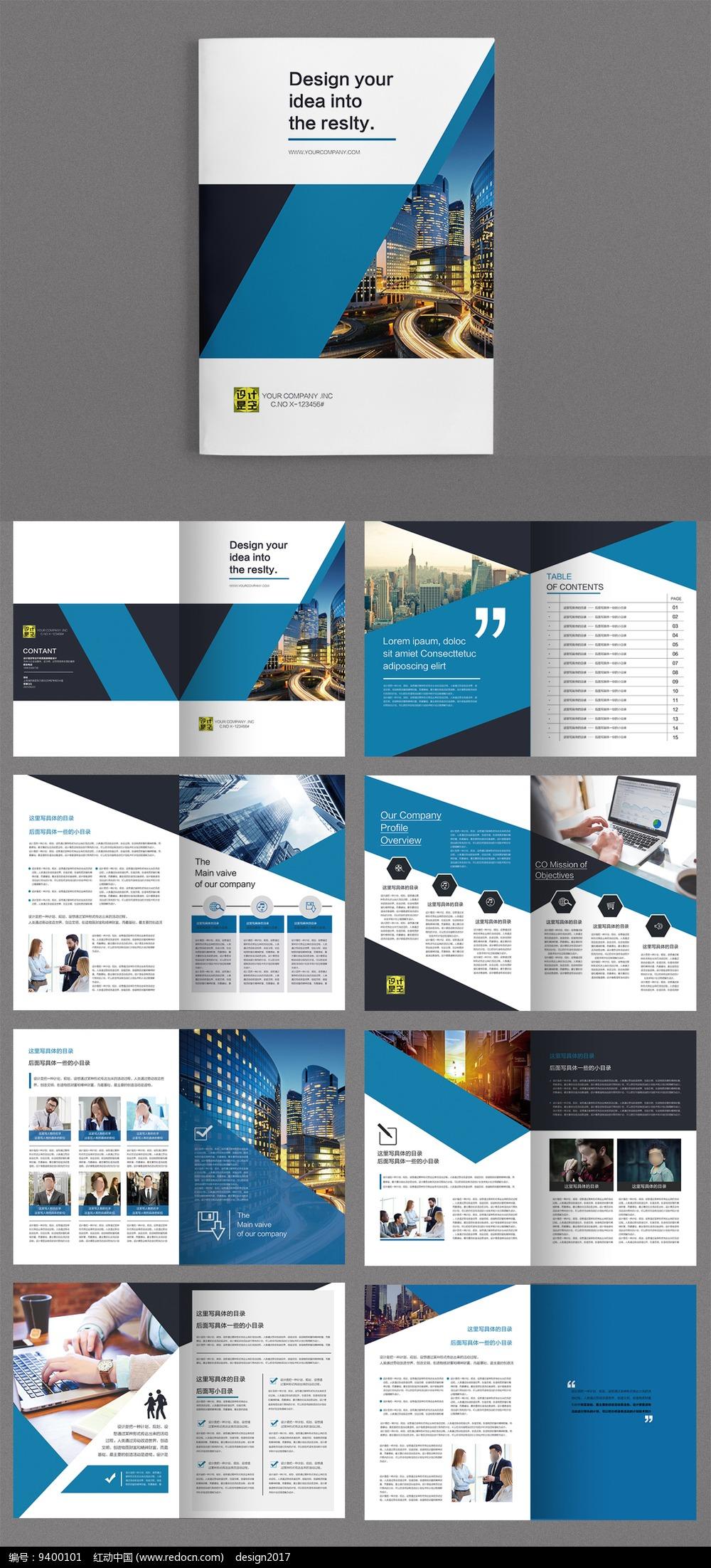 简约时尚蓝色商务企业宣传画册设计整套素材图片