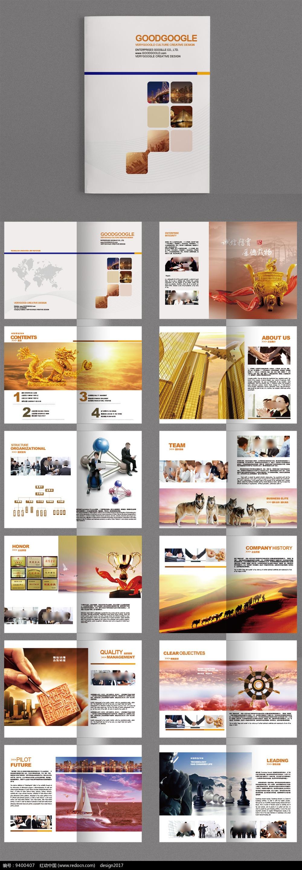 简约时尚商务企业宣传画册设计整套素材图片