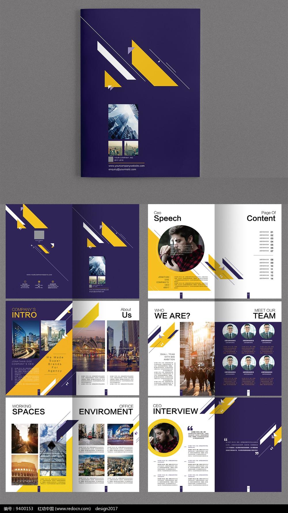 简约线条蓝橙商务企业宣传画册设计整套素材图片