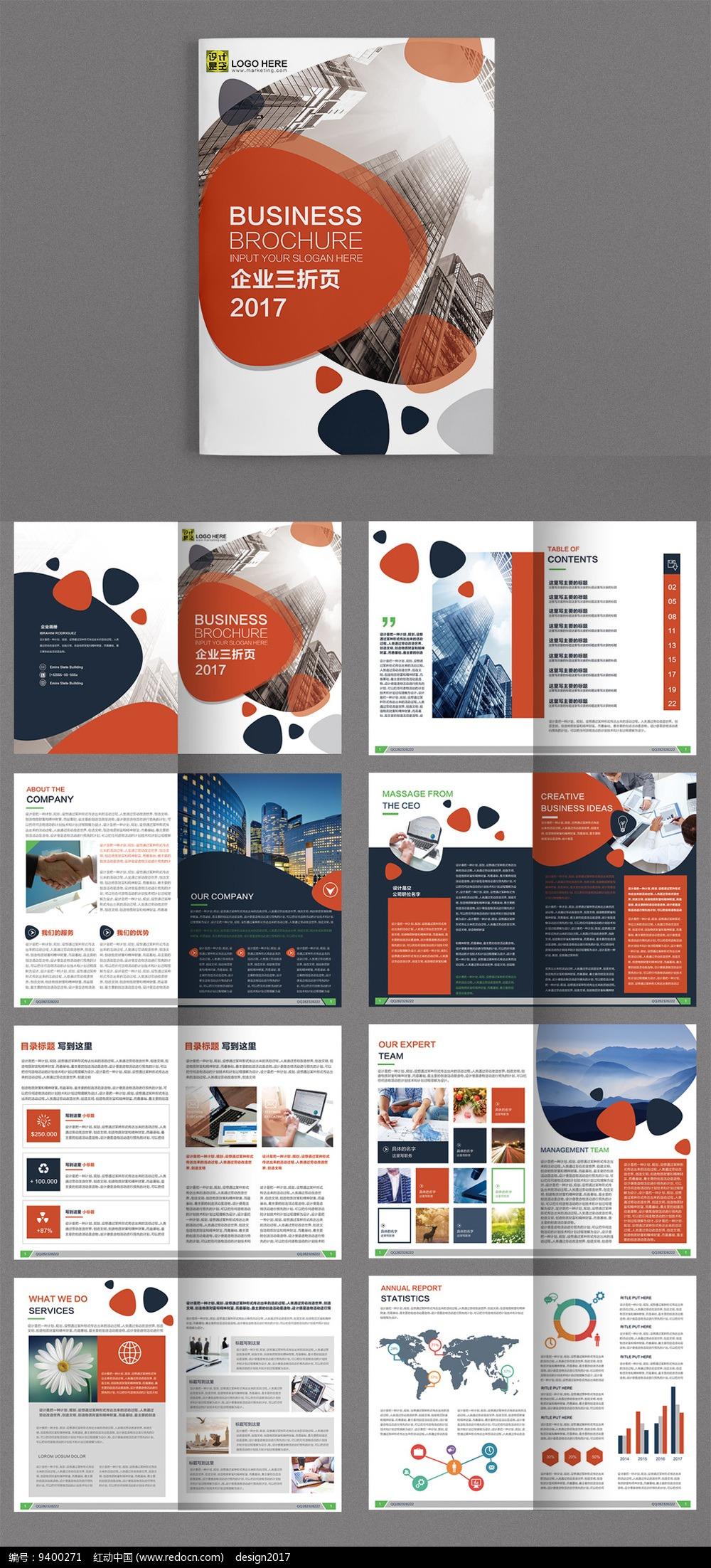 精美时尚都市商务企业宣传画册设计整套素材图片