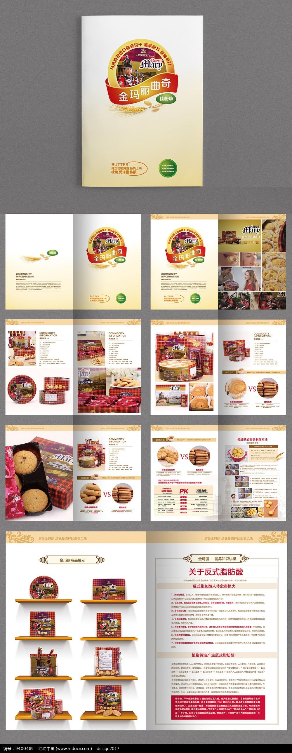 金玛丽曲奇饼干零食宣传画册设计图片