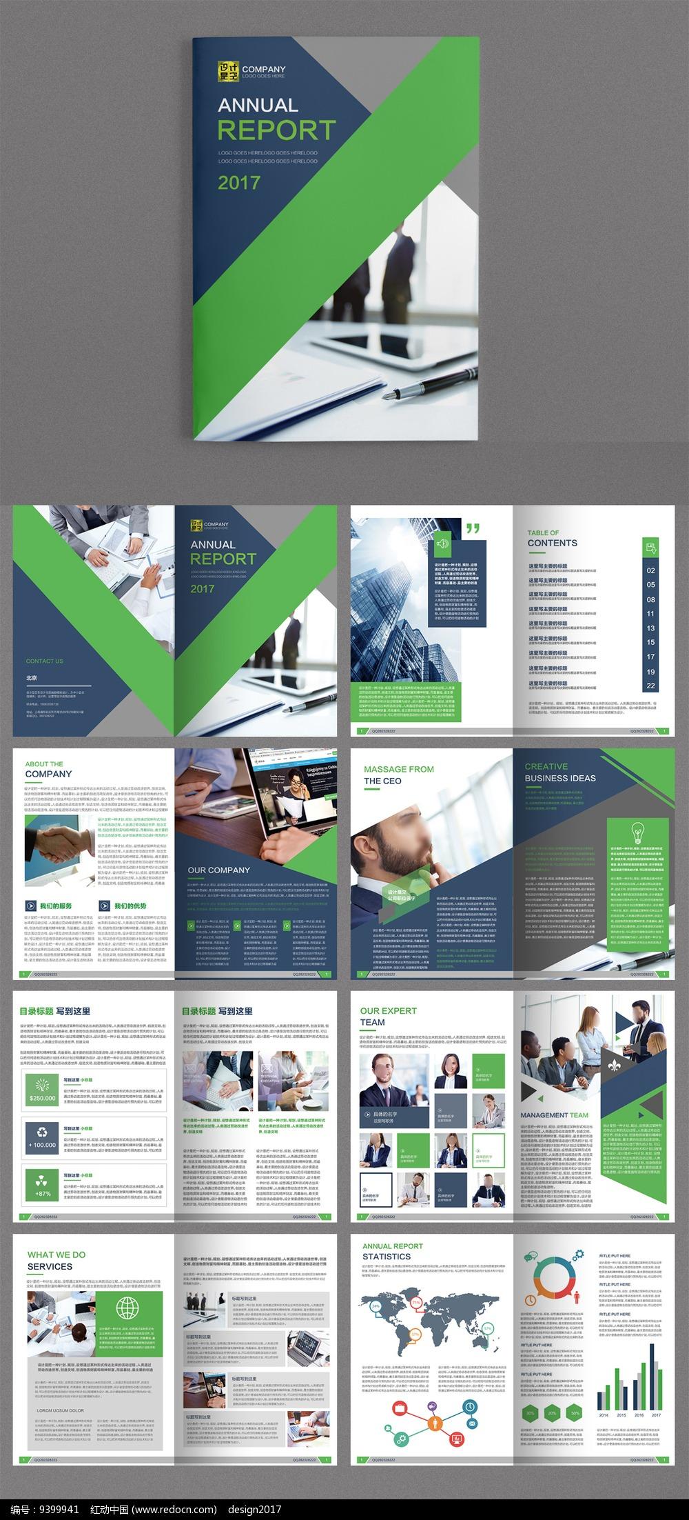 清新绿色商务企业宣传画册设计整套素材图片