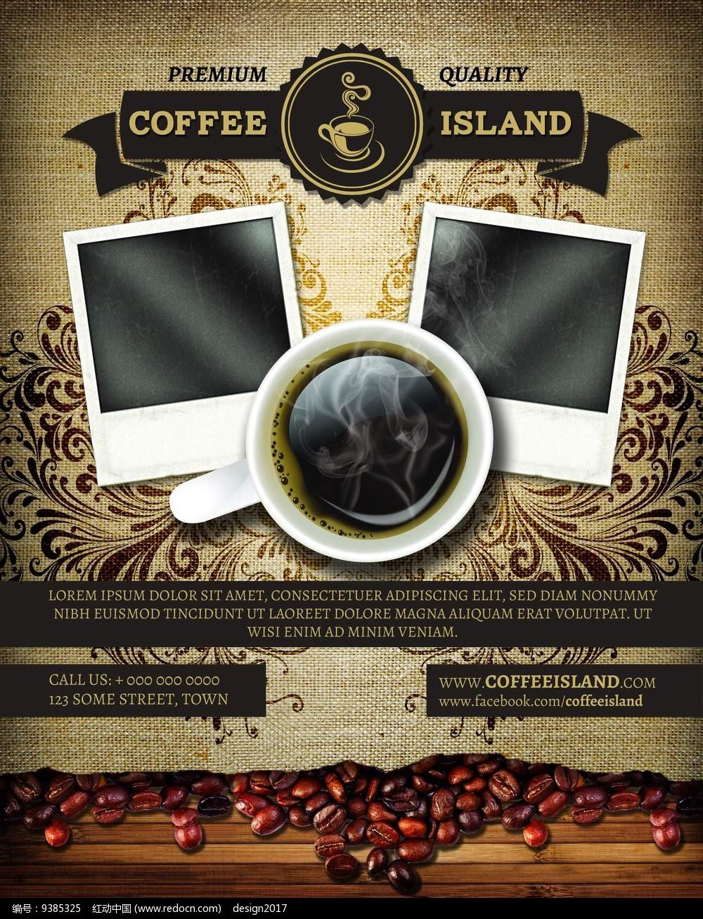 香浓咖啡宣传海报单页设计贴图模板图片