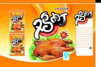 油炸食品鸡肉丁包装
