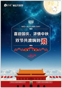 中秋国庆海报素材模板