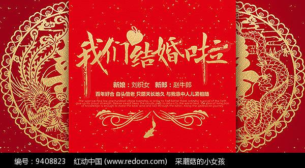 中式婚礼宣传海报设计图片