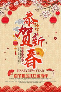 2018恭贺新春海报设计