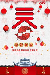 2018恭贺新春活动海报