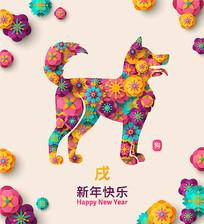 2018新年快乐剪贴海报