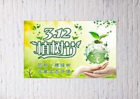 312环保植树节海报