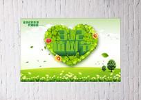 312植树节心形海报