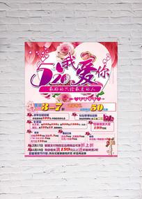 520服装店海报设计