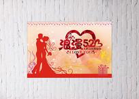 520浪漫海报