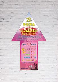 520珠宝店箭头标贴设计