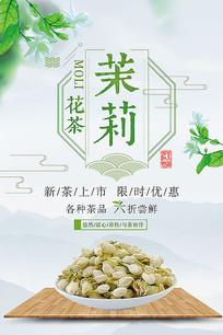 茉莉花茶简约海报设计