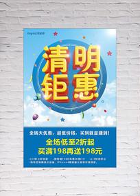 清明钜惠海报