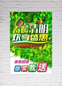 清明盛惠海报模板