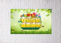 盛惠清明海报