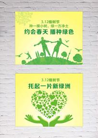 矢量植树节海报