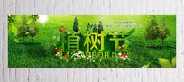 淘宝植树节海报