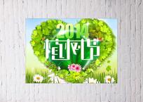 心形植树节海报