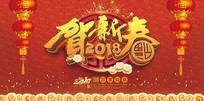 喜庆2018恭贺新春海报
