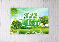 植树节海报模板