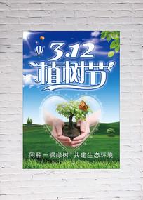 植树节海报素材