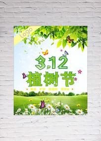 植树节矢量海报