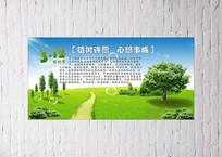 植树节展板设计