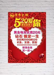珠宝店520海报设计