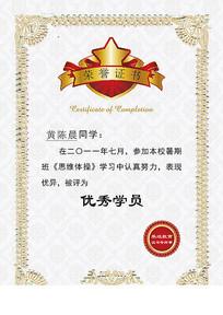 荣誉证书矢量cdr
