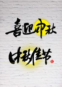 中秋节艺术字设计