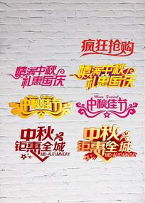 国庆中秋艺术字设计