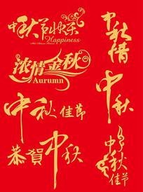 矢量中秋节艺术字