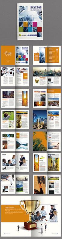 简约橙色商务企业公司宣传画册模板