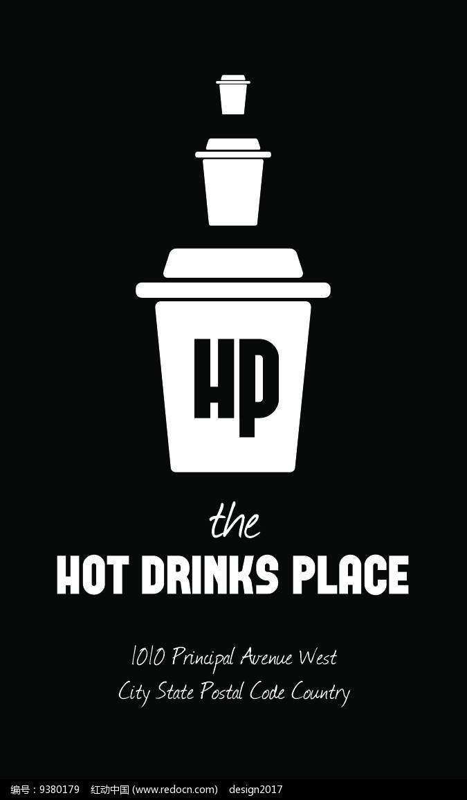 简约黑白咖啡海报设计psd素材免费下载_红动网