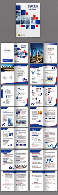 简约蓝色商务企业公司宣传画册模板