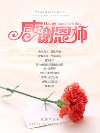 唯美简约教师节温馨海报