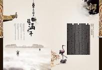 蕴涵千年中式画册设计psd