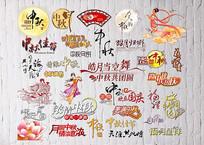 中秋艺术字素材设计