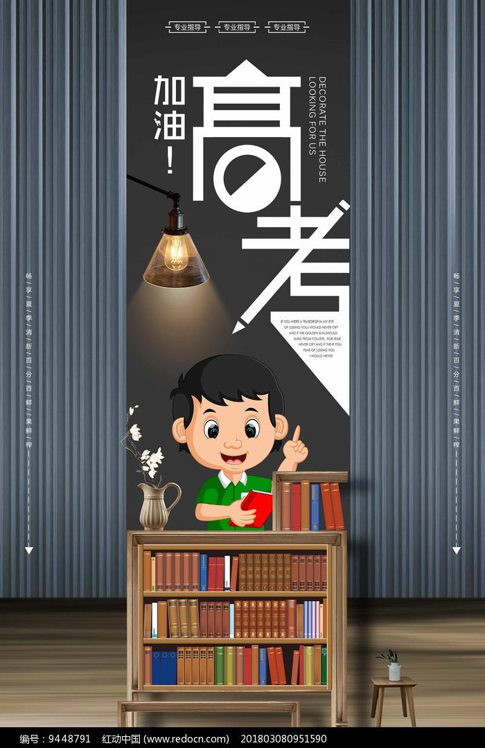高考加油_高考加油教育培训宣传海报