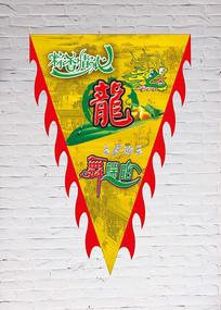 端午节三角吊旗