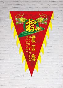 端午三角吊旗