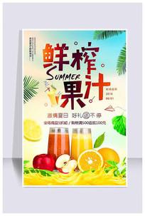 鲜榨果汁夏季饮品冷饮海报