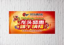 瓷砖品牌端午海报
