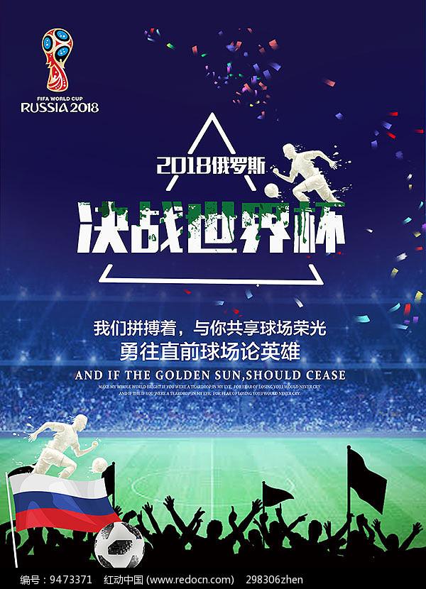 免费素材 psd素材 psd广告设计模板 海报设计 2018决战世界杯海报  请