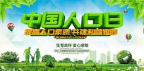 2018年中国人口日宣传展板